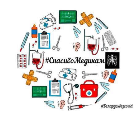 БРСМ и РУП «Белпочта» дают старт марафону «#СпасибоМедикам» в поддержку белорусских медиков