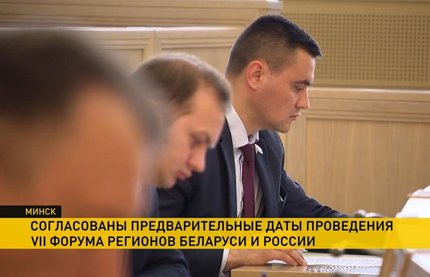 Согласованы даты проведения VII Форума регионов Беларуси и России