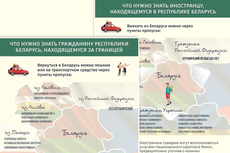 Госпогранкомитет подготовил мультиязычную инфографику для белорусов и иностранцев о том, как вернуться домой