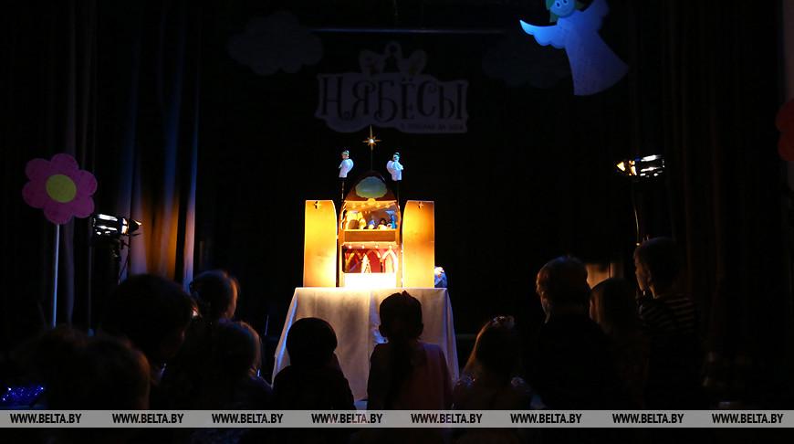 Рождественский фестиваль батлеечных и кукольных театров «Нябёсы» пройдет 4-5 января в Минске