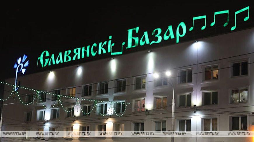"""Региональные отборы на конкурсы """"Славянского базара-2020"""" начинаются в Беларуси"""