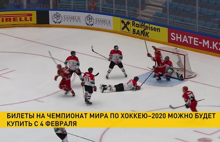 Организаторы чемпионата мира по хоккею-2020 объявили о старте продаж одиночных билетов