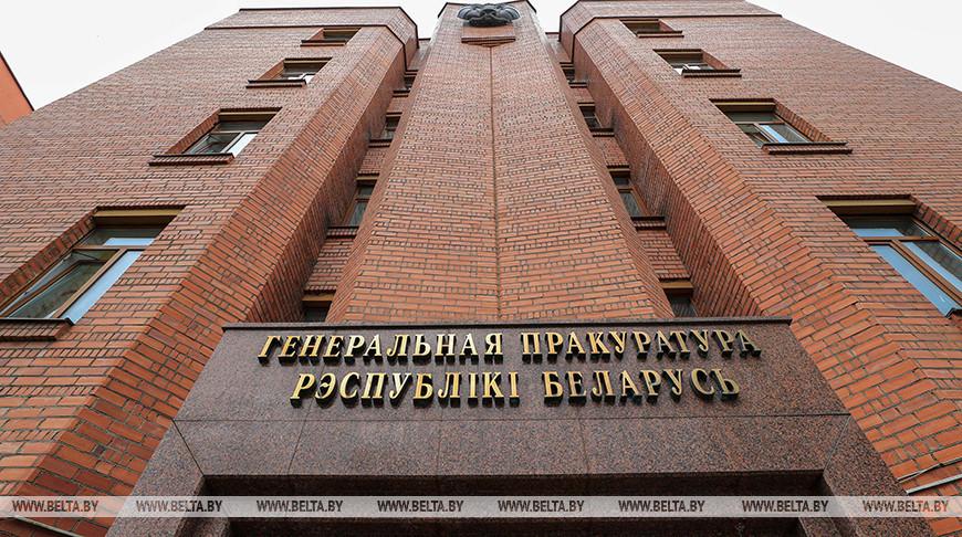 В Беларуси создана межведомственная комиссия по проверке заявлений о применении насилия — Генпрокуратура