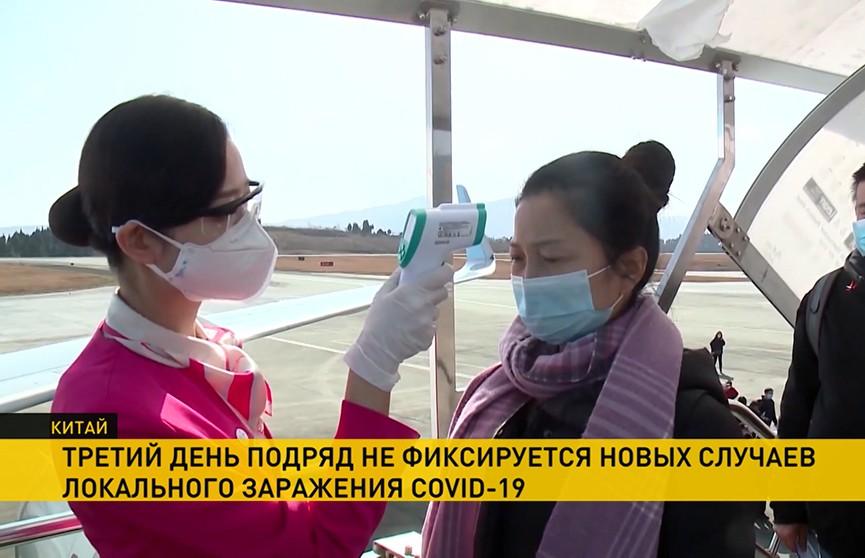 В Китае нет ни одного внутреннего случая заражения коронавирусом за последние три дня (+видео)