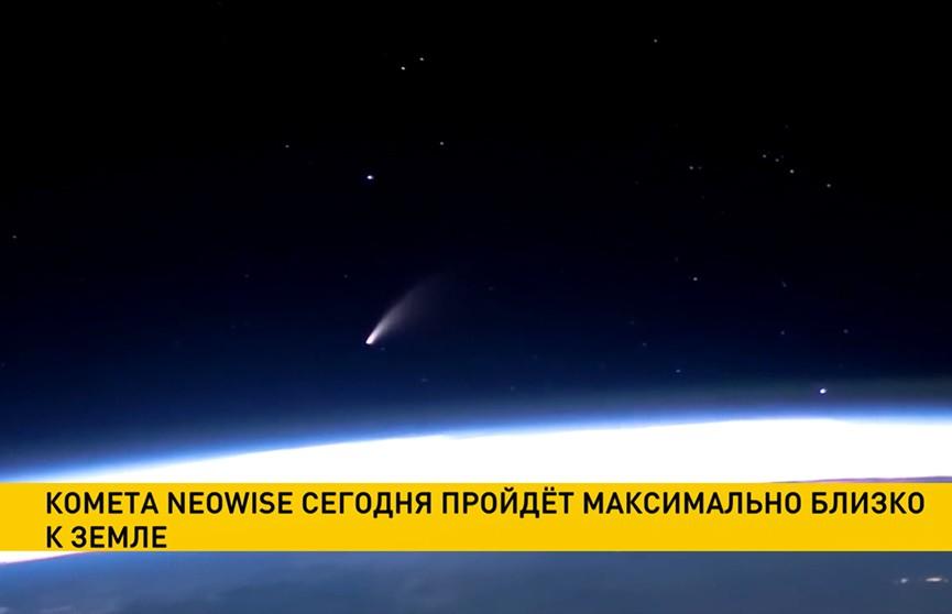 Комета Neowise пройдет максимально близко к земле