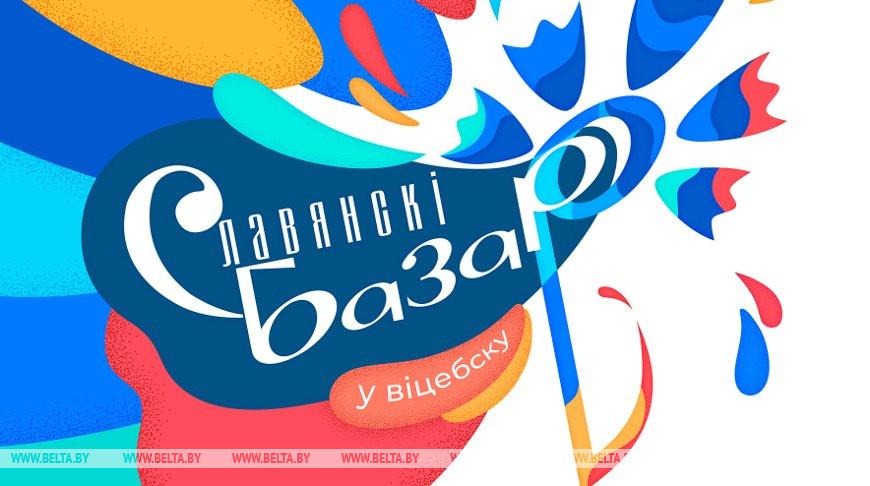 «Славянский базар в Витебске» пройдет с 16 по 20 июля