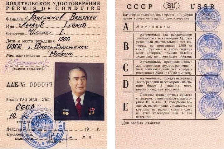 Водительские права Брежнева ушли с молотка