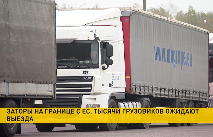 Очереди продолжаются второй день на границе с ЕС