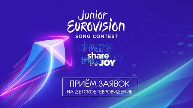 Заявки на участие в нацотборе на детское «Евровидение-2019» принимаются по 15 августа
