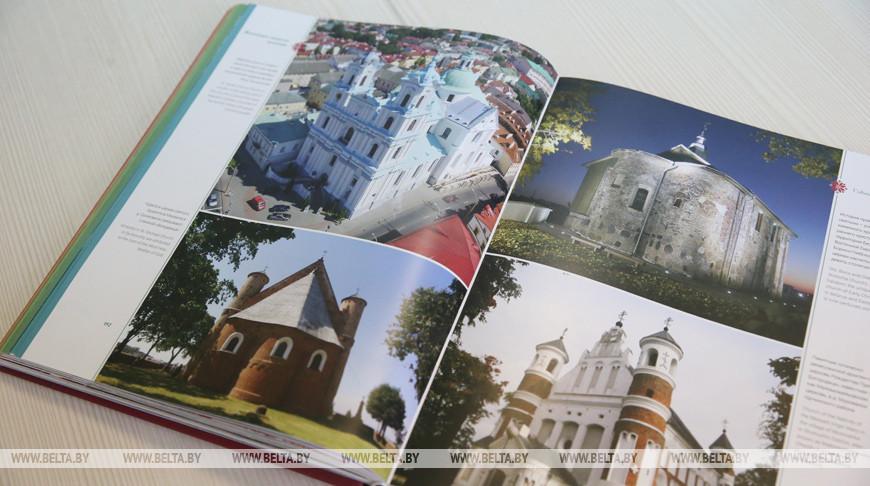 75 лет в 500 фотографиях: альбом о Гродненской области издан БЕЛТА к юбилею региона