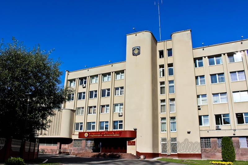 Официальный комментарий УВД Гродненского облисполкома о событиях 6 сентября