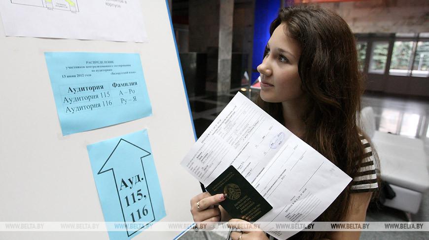 Резервные дни ЦТ определены в Беларуси