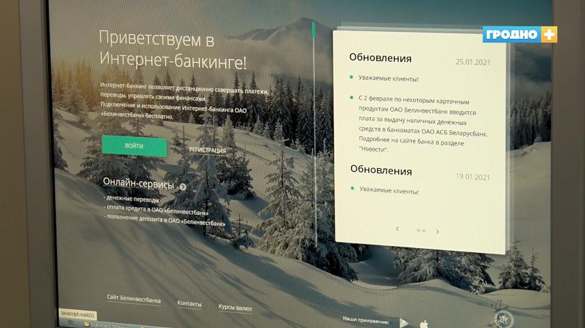В Гродненской области в шесть раз выросло число жертв интернет-мошенников