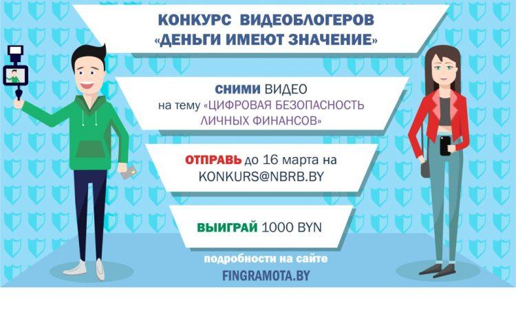 Сними ролик и выиграй 1000 рублей. Национальный банк объявляет о старте конкурса видеоблогеров «Деньги имеют значение»