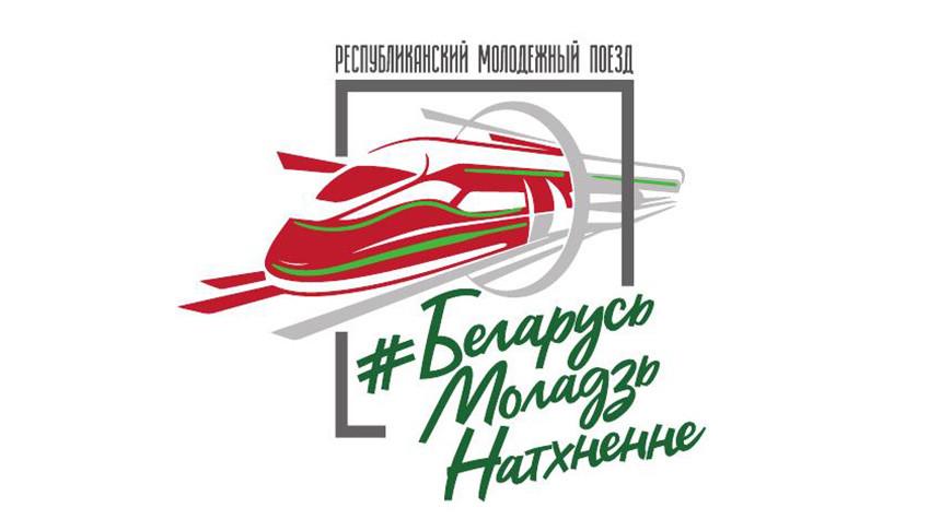 Велопробег на Августовском канале, вечер в аквацентре, встреча с известными гродненцами. Молодежный поезд прибудет в Гродно 23 июля