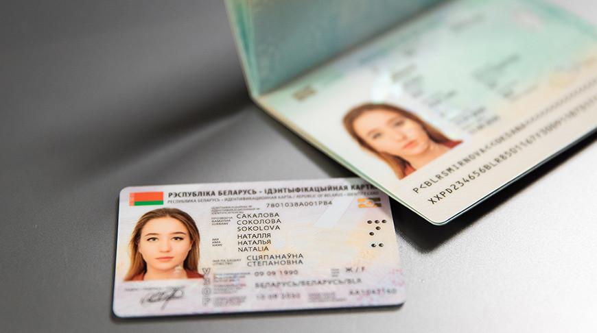 Облисполкомы получили для тестирования 600 образцов ID-карт