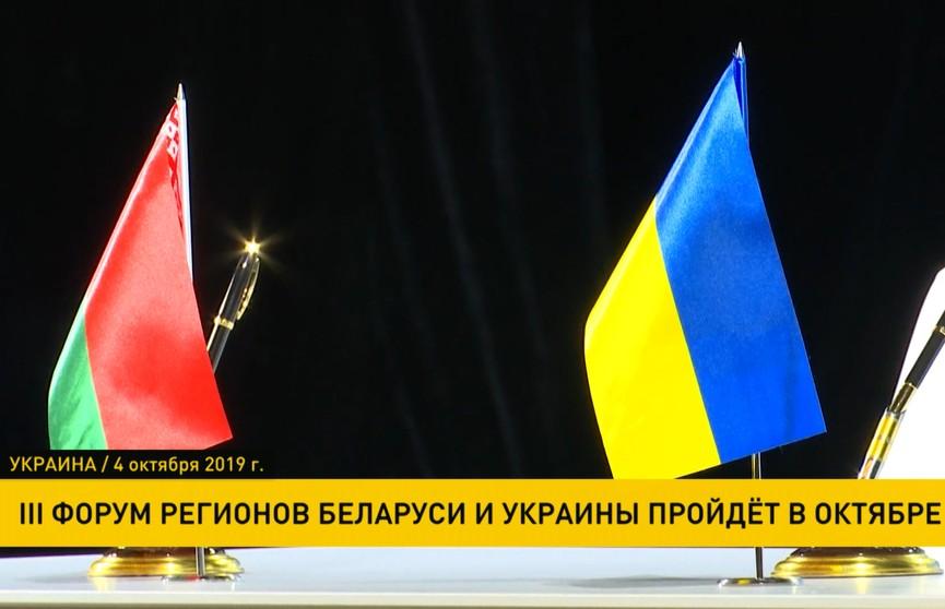 III Форум регионов Беларуси и Украины пройдет в октябре