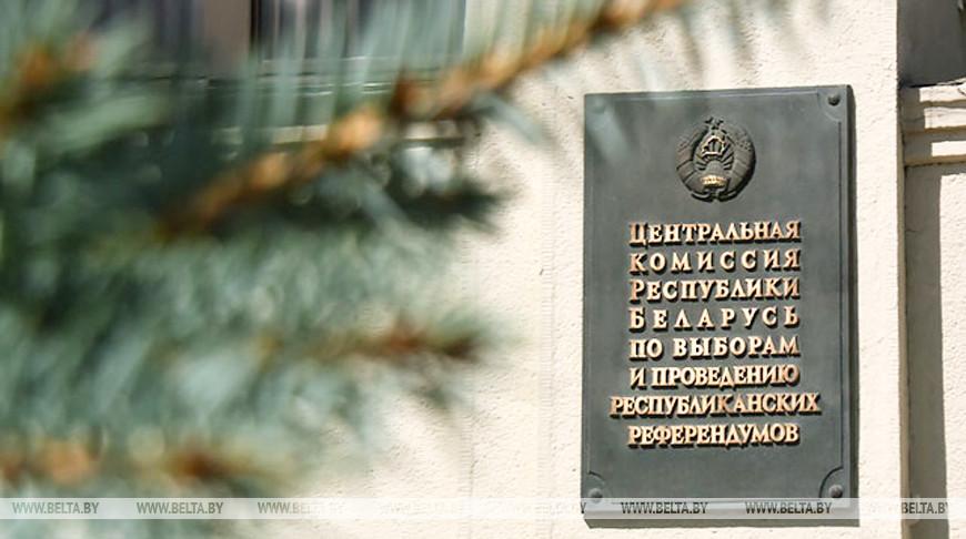 ЦИК: в предвыборной гонке в Беларуси остаются 523 кандидата в депутаты