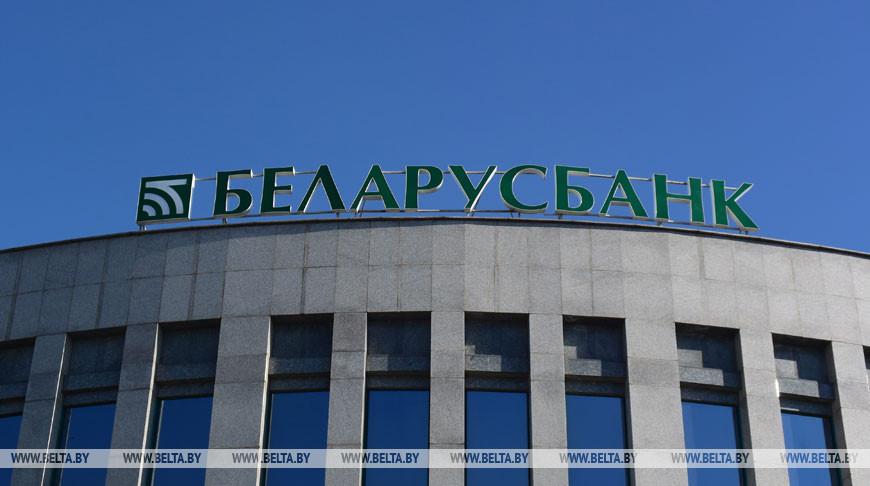 Беларусбанк предупреждает о возможных сбоях в программном обеспечении