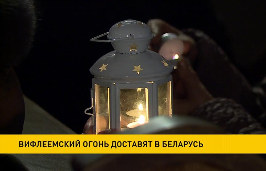 Вифлеемский огонь сегодня прибудет в Беларусь