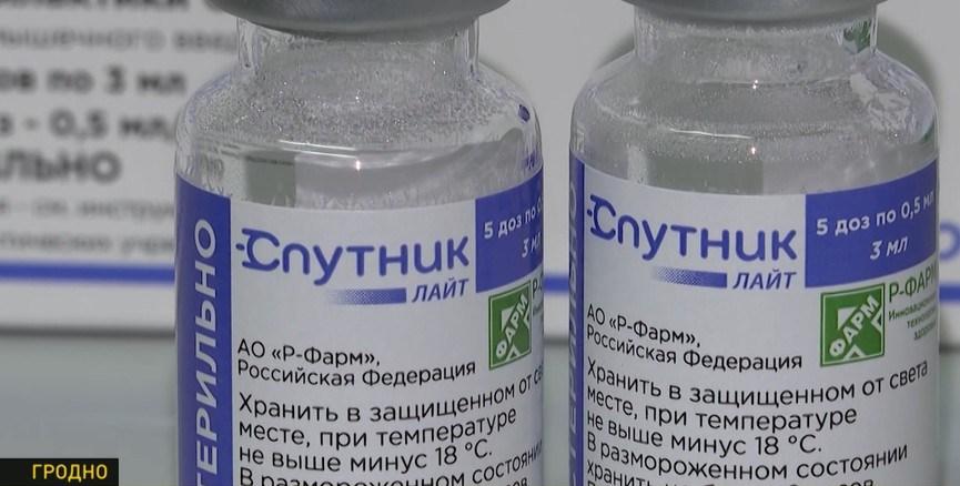 С 27 сентября в Гродненской области можно привиться поступившей недавно вакциной Спутник лайт