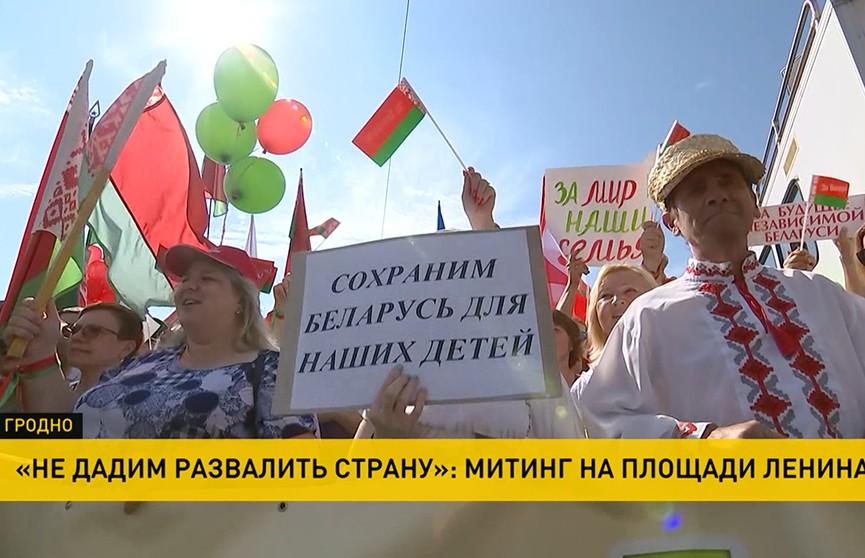 Как в Гродно прошел митинг в поддержку спокойствия и стабильности? (видео)
