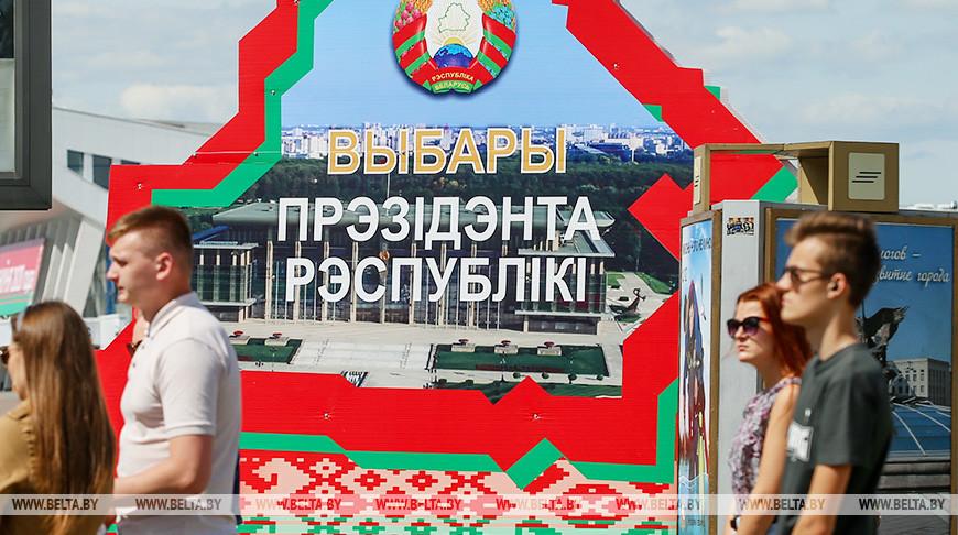 Оперативная информация о ходе выборов Президента Беларуси. Прямое включение из Центризбиркома