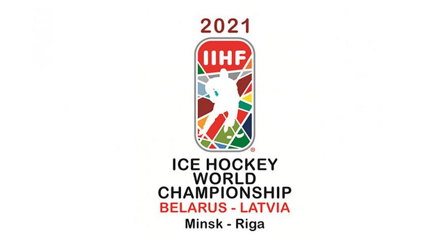 Стали известны соперники хоккейной сборной Беларуси на ЧМ-2021