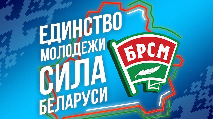 Молодежь Гродненщины примет участие в 44-ом съезде БРСМ