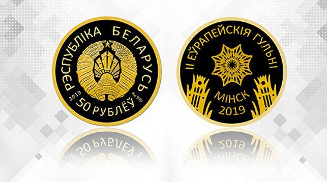 Нацбанк Беларуси выпускает в обращение памятные монеты «II Еўрапейскія гульні 2019 года. Мінск»