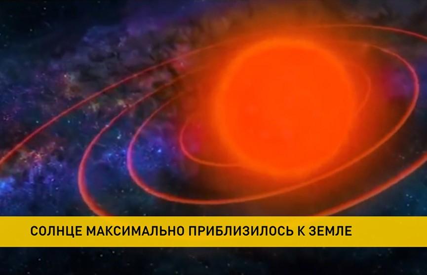 Солнце максимально приблизилось к Земле