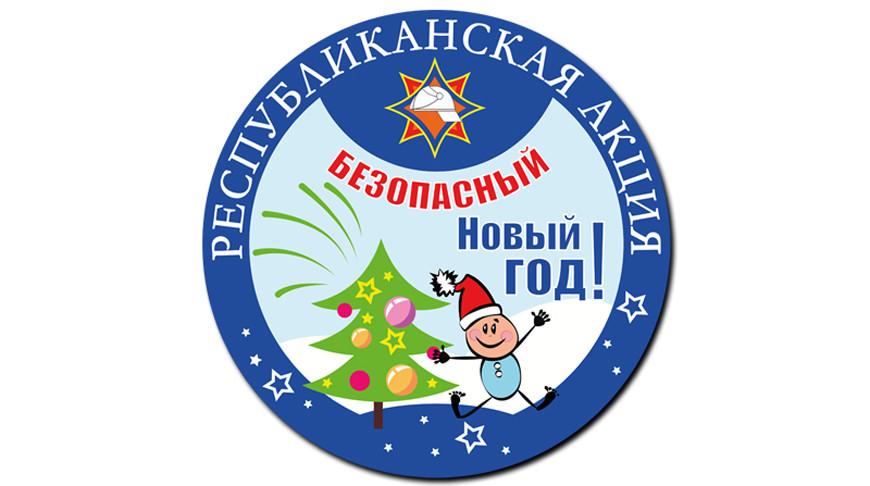 МЧС с 2 декабря запускает акцию «Безопасный Новый год»