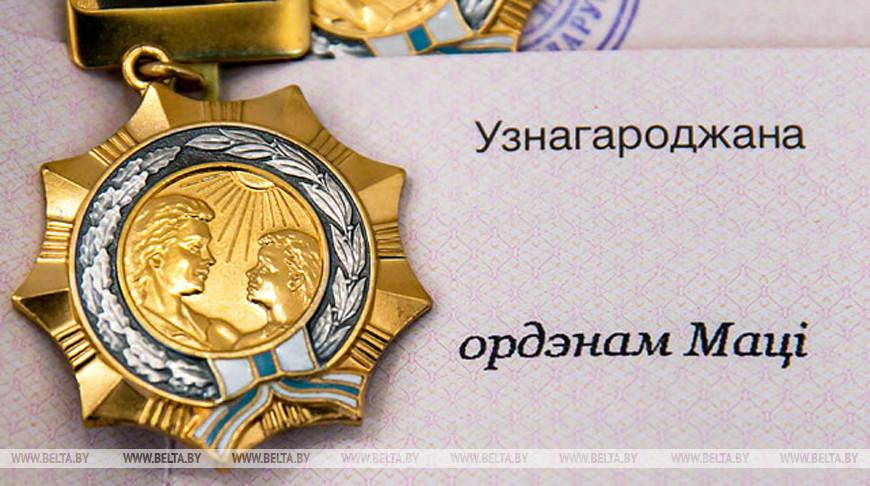 Орденом Матери награждены 112 жительниц Брестской, Гродненской, Могилевской областей и Минска