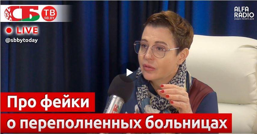 Фейки о переполненных больницах способствуют дестабилизации обстановки - Наталья Саевич (+видео)