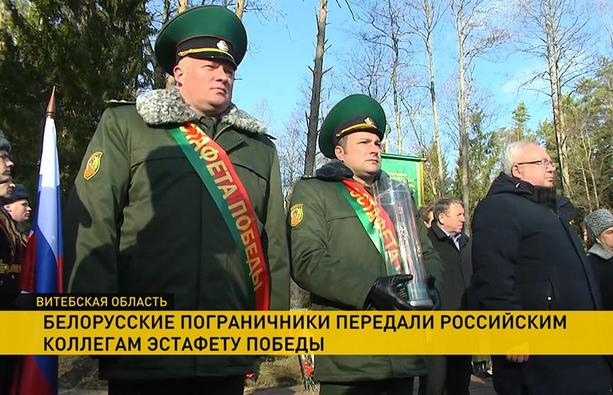 Международная эстафета Победы завершила свой путь по Беларуси
