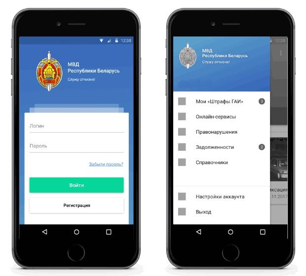 Помощь в затруднительных ситуациях. МВД разрабатывает мобильное приложение для смартфонов