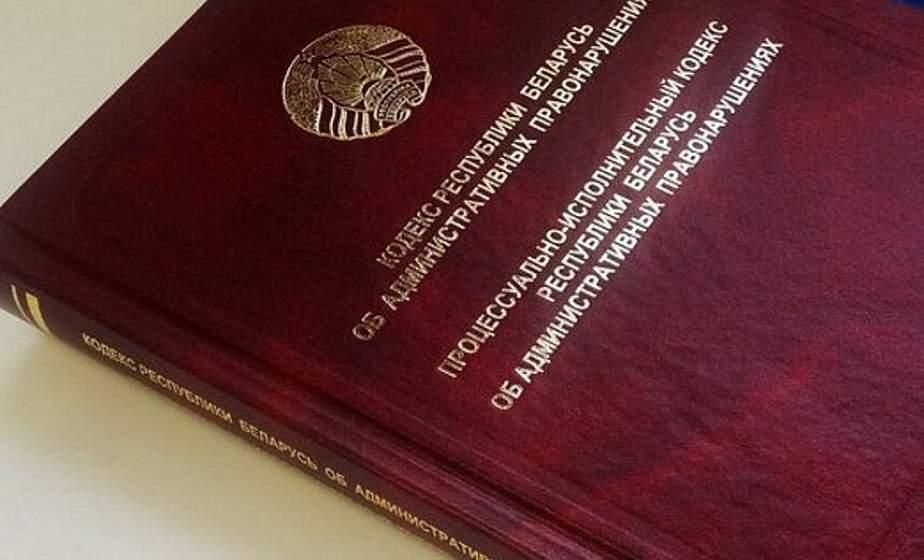 Обновленный Кодекс об административных правонарушениях вступил в силу
