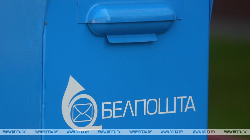 Беларусь вошла в топ-20 стран по уровню почтового развития