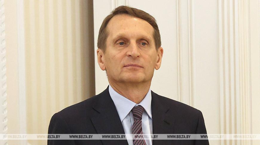 Сергей Нарышкин: спецслужбы могут сделать многое для защиты России и Беларуси от периодически возникающих угроз