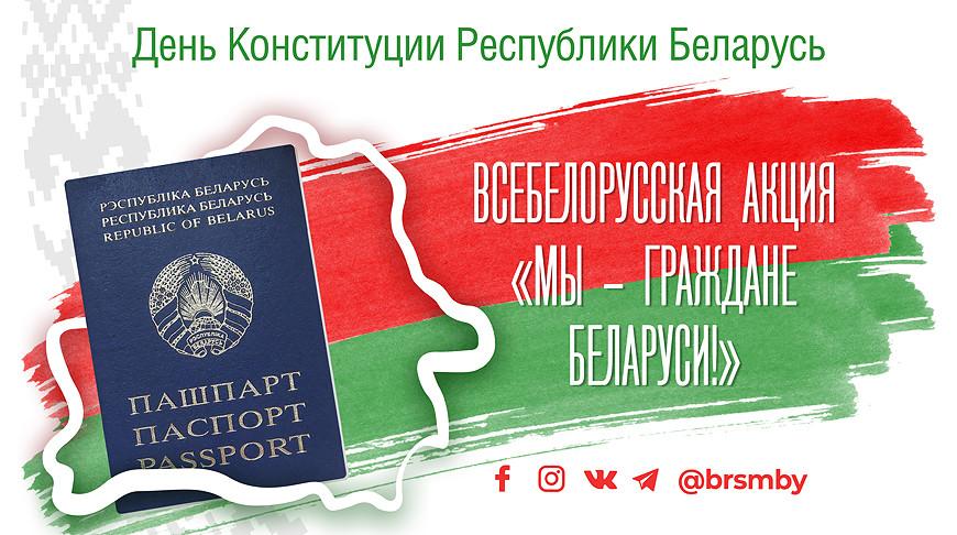 Акция «Мы — граждане Беларуси!» пройдет под слоганом #раЗАм