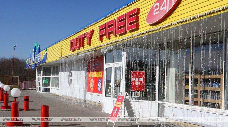 В Беларуси вводятся изменения в функционирование магазинов беспошлинной торговли