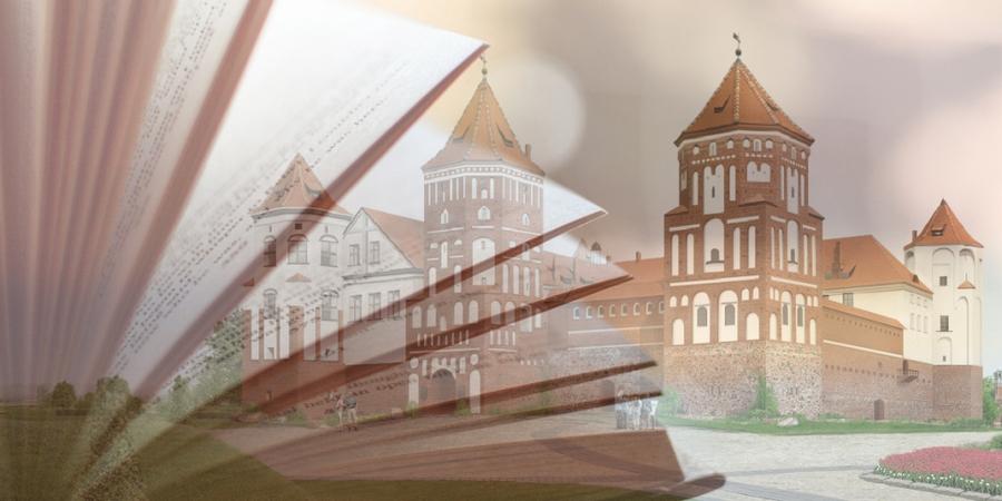 В Мире пройдет виртуальный книжный фестиваль
