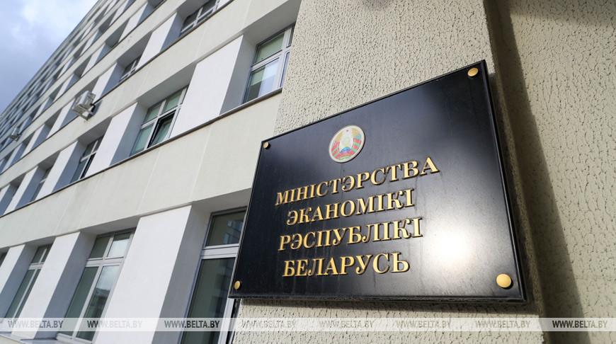 В Министерстве экономики произошли ротации в руководстве