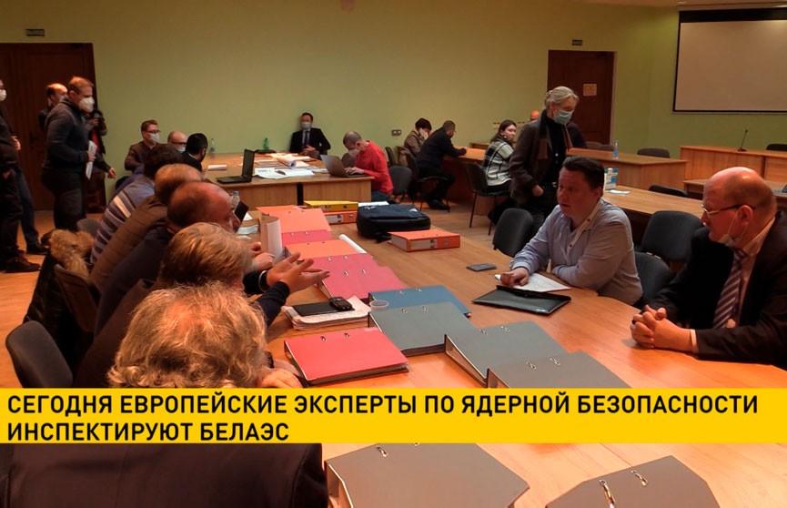 Европейские эксперты по ядерной безопасности инспектируют БелАЭС
