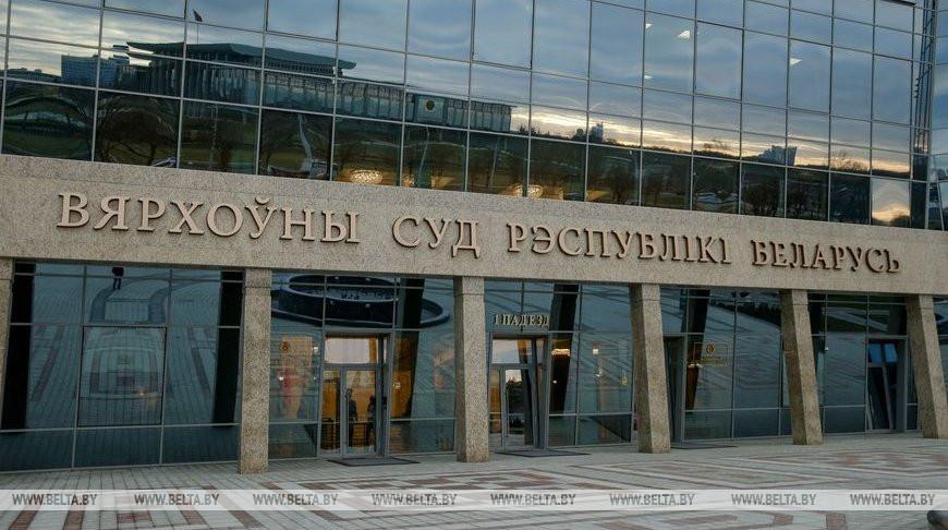 Александр Лукашенко произвел кадровые назначения в руководстве Верховного суда