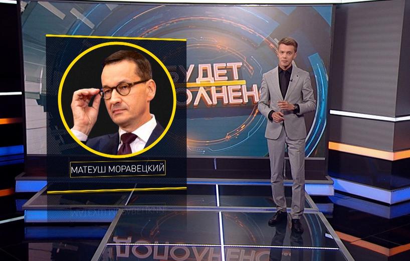 «План Моравецкого для Беларуси». Новая порция сливов переписок, в которых главное действующее лицо – польский премьер. Рубрика «Будет дополнено» (+видео)