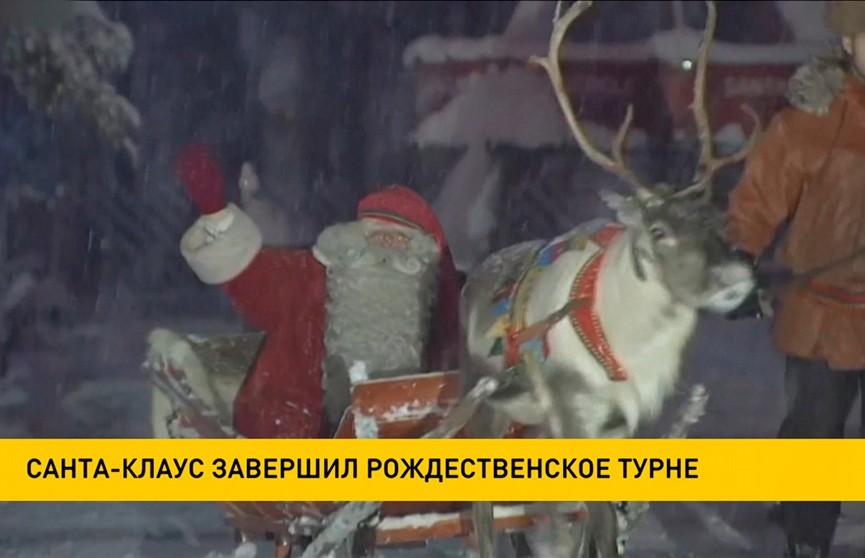 Санта-Клаус завершил рождественское турне