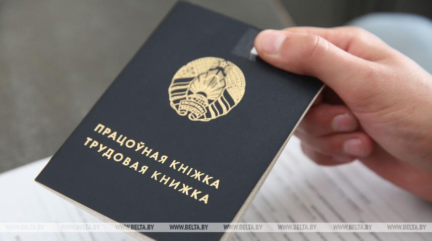 В Беларуси уменьшилось число территорий с напряженной ситуацией на рынке труда
