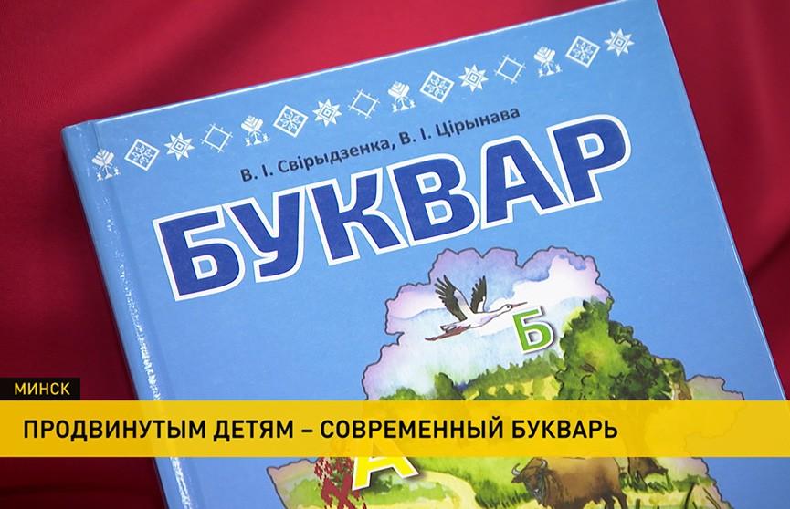 Новый букварь издали в Беларуси (+видео)