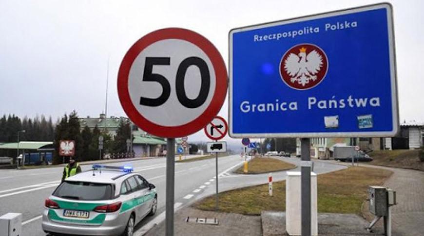 Польша ввела новые правила для въезжающих в страну
